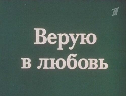Верую в любовь (Елена Михайлова