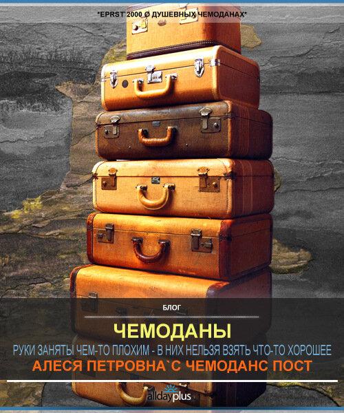 [ЛитПлюсПост] Чемоданы. Алеся Петровна`с ЖЖ-пост. Вновь новый.