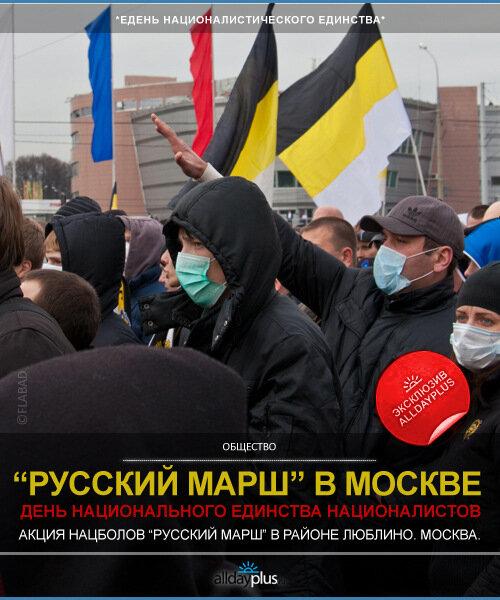 Русский Марш или отдельно взятый день Национального единства. 4 ноября 2011г. Москва. Люблино. Наш фоторепортаж. 35 фото.