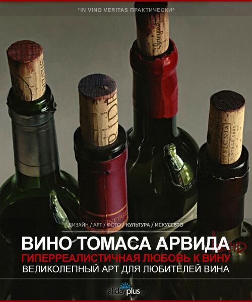 Винный гиперреализм Томаса Арвида / Tomas Arvid. Множество работ, видео, инфа