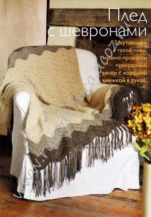 """Мягкий и уютный плед с шевронами.  Схема вязания из журнала  """"Чудесный крючок """", номер 03, 2011 год."""