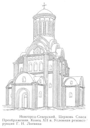 Церковь Спаса-Преображения в Новгород-Северский, Условная реконструкция Г.Н. Логвина