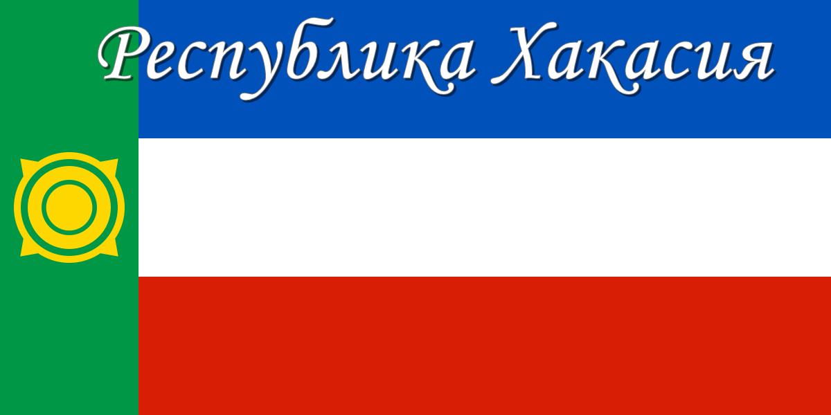 Республика Хакасия.png