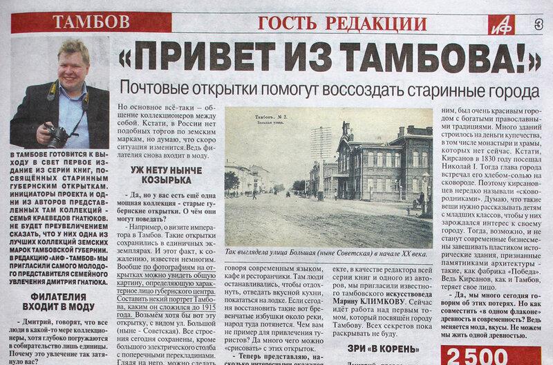 АиФ-Тамбов, №13 от 25-31 марта 2015 года
