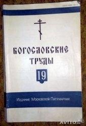 Журнал Богословские труды. Выпуск 19