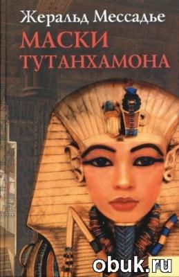 Книга Жеральд Мессадье - Маски Тутанхамона (Аудиокнига)