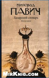 Книга Хазарский словарь. Женская версия