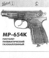 Книга МР-654К пистолет пневматический газобаллонный