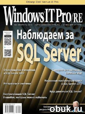 Книга Windows IT Pro/RE №2 (февраль 2014)