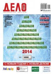 Журнал Дело № 12 2013