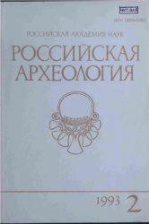 Книга Российская археология 1993 №02