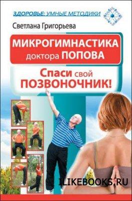 Книга Григорьева Светлана - Микрогимнастика доктора Попова. Спаси свой позвоночник!