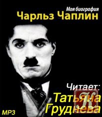 Книга Книга Моя биография - Чарльз Чаплин /Аудио