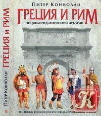 Книга Книга Греция и Рим. Энциклопедия военной истории - Питер Коннолли