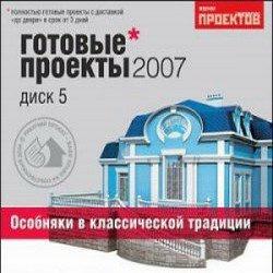 Готовые проекты 2007. Диск 5. Особняки в классической традиции