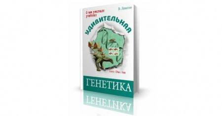 Из книги «Удивительная генетика» Вадима Левитина интересующийся биологией школьник узнает о тонкой структуре клеток разного тип