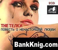 Книга Сергей Минаев - The Телки. Повесть о ненастоящей любви mp3 1228,8Мб