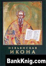 Книга Невьянская икона