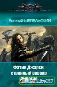 Книга Фатик Джарси, странный варвар. Дилогия