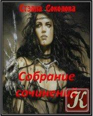Книга Книга Соколова Стэлла . Cобрание сочинений /6 книг