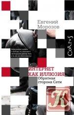 Книга Книга Интернет как иллюзия. Обратная сторона сети
