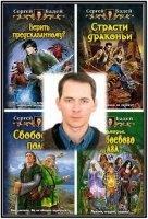 Книга Бадей Сергей - Сборник произведений  (15 книг)