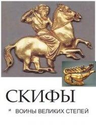 Книга Скифы и воины великих степей
