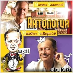 Аудиокнига Михаил Задорнов - Антология юмора (аудиосборник) 1990-2013