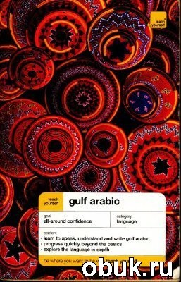 Книга J. Smart. Teach Yourself Gulf Arabic (с аудиокурсом)