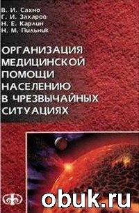 Книга Захаров Г. И. и др. - Организация медицинской помощи населению в чрезвычайных ситуациях