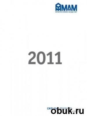 Книга Каталог мебельной фурнитуры МДМ-комплект 2011
