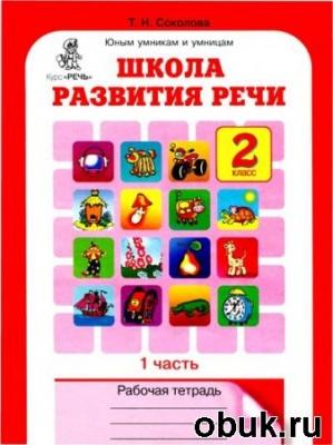 Журнал Школа развития речи. Рабочие тетради в 2-х частях. 2 класс
