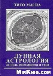 Лунная астрология. Лунные возвращения и узлы