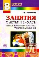 Книга Занятия с детьми 2-3 лет: первые шаги в математику, развитие движения