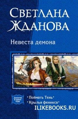 Жданова Светлана - Невеста демона. Принцесса (аудиокнига)