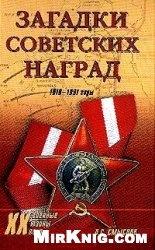 Книга Загадки советских наград. 1918-1991 годы