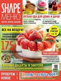 Журнал Shape меню №3 (май-июнь 2013).