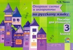 Книга Опорные схемы и алгоритмы по русскому языку. 3 класс