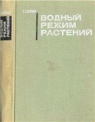 Книга Водный режим растений