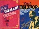 Ноты, Аккорды - Юрий Визбор. Верю в семиструнную гитару. Песни ноты для голоса, аккорды