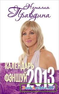 Книга Календарь фэншуй 2013.