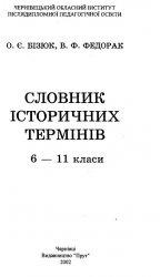 Словник історичних термінів. 6-11 класи