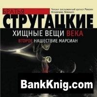 Аудиокнига Стругацкие Аркадий и Борис - Хищные вещи века. Второе нашествие марсиан (Аудиокнига) mp3 235Мб