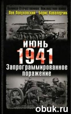 Книга Лев Лопуховский,  Борис Кавалерчик. Июнь 1941. Запрограммированное поражение