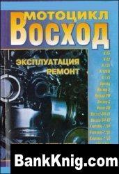 """Мотоцикл """"Восход"""". Эксплуатация, ремонт, каталог деталей. Пособие по ремонту pdf 9,1Мб"""