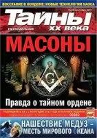 Книга Тайны ХХ века №39 (сентябрь 2011) pdf 24,61Мб