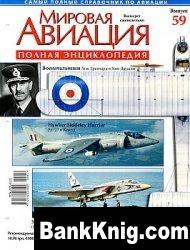 Мировая авиация №59, 2010 pdf  21Мб