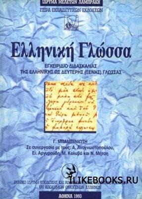Аудиокнига Бабиньотис Г. - Ελληνική Γλώσσα (Греческий язык)