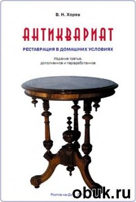 Книга Антиквариат. Реставрация в домашних условиях