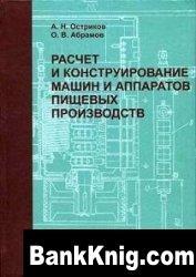Книга Расчет и конструирование машин и аппаратов пищевых производств pdf 10,2Мб